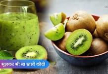 kiwi fruit benefits in hindi