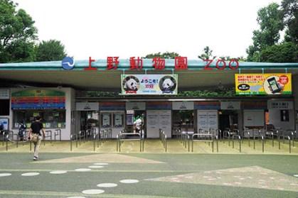 حديقة حيوان اوينو