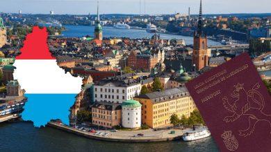 كيفية الحصول على تأشيرة لوكسمبورغ