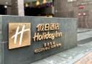 香港金域假日酒店, Holiday Inn Golden Mile Hong Kong, 香港, 九龍, 尖沙咀, Staycation, 香港酒店, 尖沙咀酒店, 香港Staycation, 香港住宿, 酒店, 推介, 推薦, 優惠, 地址, 泳池, 自助餐, 晚餐