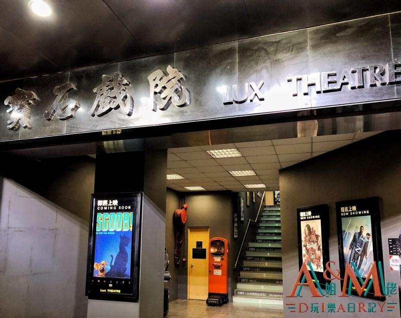 寶石戲院, 紅磡, 寶其利街, 香港九龍好去處, 黃埔好去處, 紅磡好去處, 週末好去處, 親子好去處, 拍拖好去處, 打卡好去處, 傳統戲院, 人手劃位, 出卡磅重機, 港產電影海報, A姐M佬港去玩, Lux Theatre