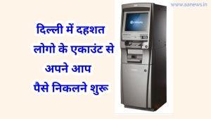 Delhi ATM Use k Bad Logo k paise katne shuru