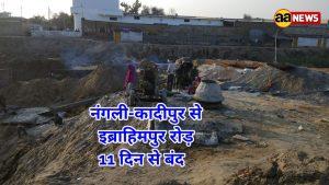 Nangli Poona to Kadipur Ibrahimpur Road