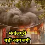 दिल्ली में लगी बड़ी आग