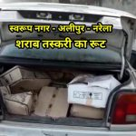 बिना नम्बर प्लेटों की शराब से भरी गाड़ियां चलती है दिल्ली में पुलिस नही रोकती ऐसी गाडीयो को।