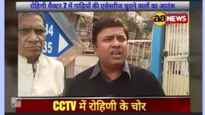 CCTV में रोहिणी के चोर