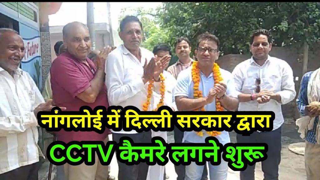 नांगलोई में CCTV कैमरे लगने शुरू
