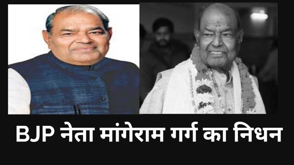 दिल्ली बीजेपी के पूर्व अध्यक्ष मांगेराम गर्ग का निधन