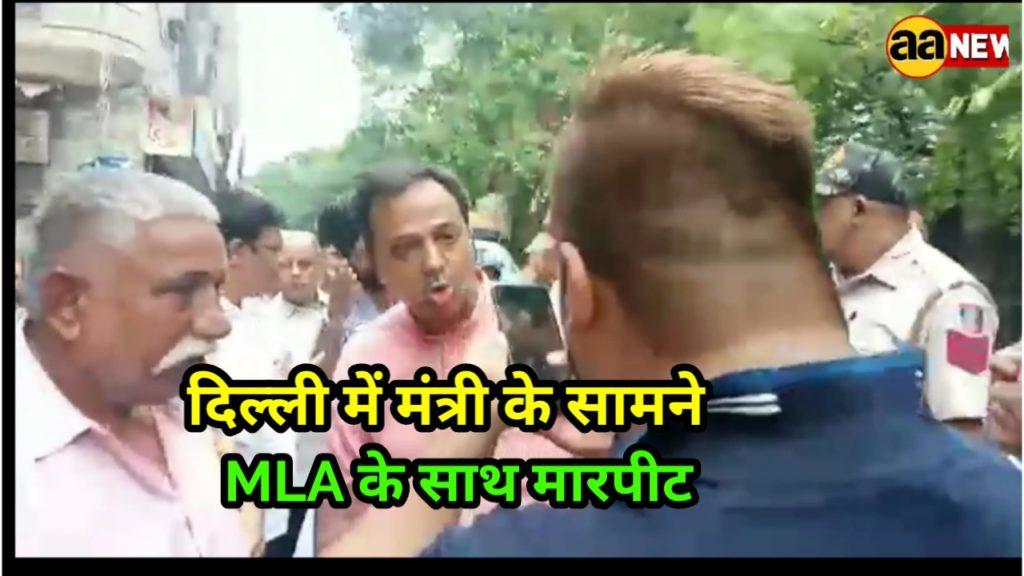 दिल्ली मंत्री के सामने MLA से मारपीट । सरकारी राशन के दुकानदारो ने