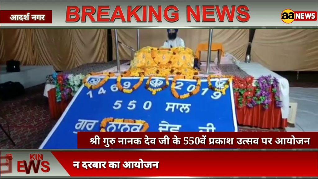 रवींद्र सिंह खुराना के कार्यालय पर कीर्तन दरबार का आयोजन
