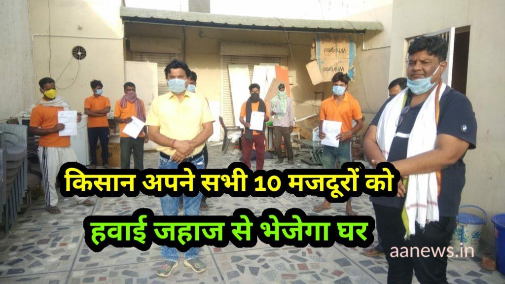 दिल्ली का किसान अपने खेत के सभी 10 मजदूरों को हवाई जहाज से बिहार में उनके घर भेजेगा