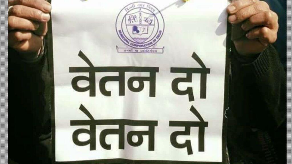दिल्ली हाकोर्ट ने सभी 9000 शिक्षको को चार माह के वेतन को देने के निर्देश दिए।