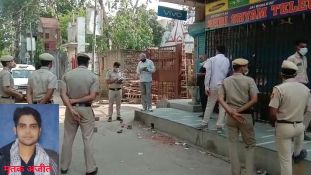दिल्ली के राजपार्क थाना इलाके में महज ₹100 रुपये के लिये पति पत्नी ने कर दी युवक की हत्या