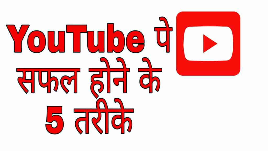 5 Tips to be a Sucessful Youtuber.
