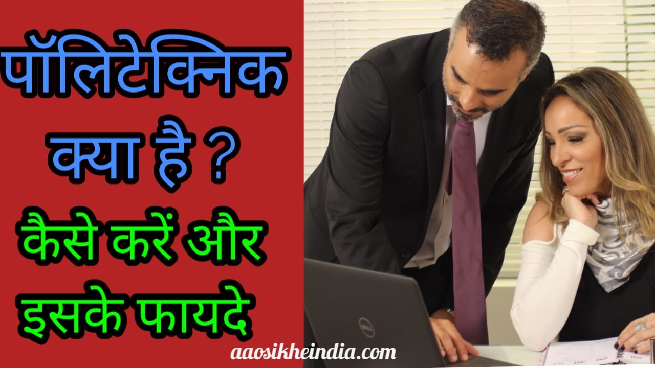 what is polytechnic in hindi