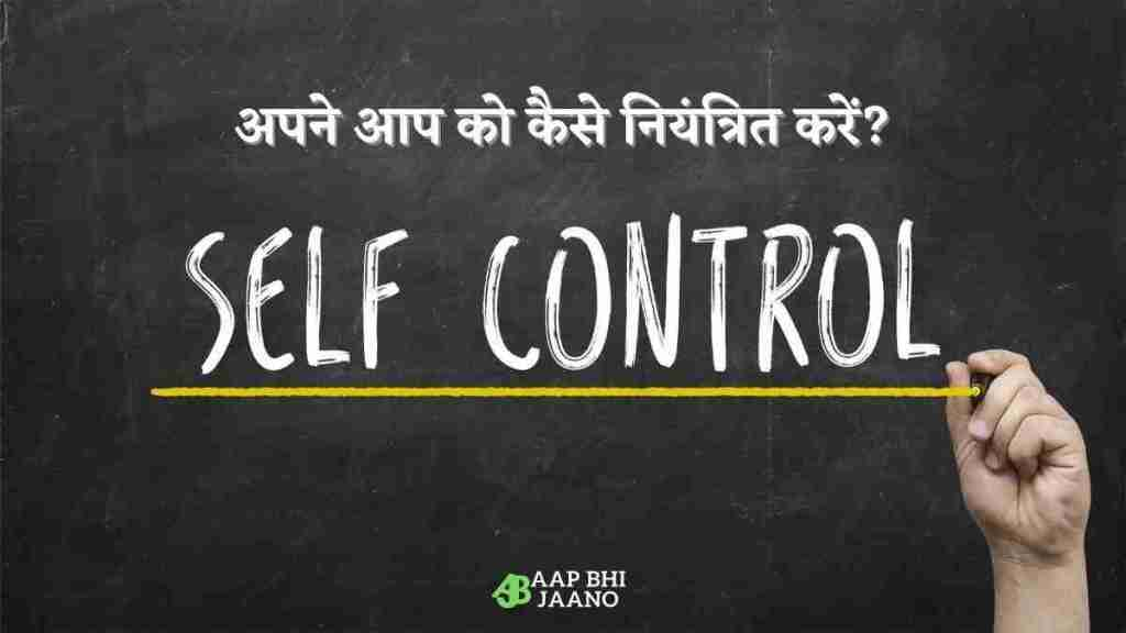 Read here How to control yourself in Hindi