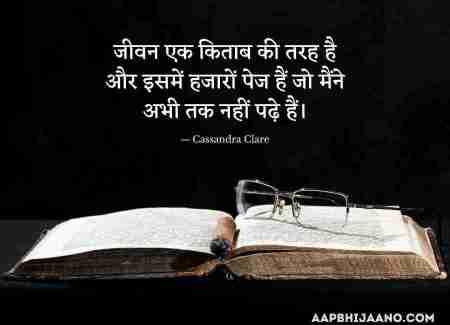 जीवन एक किताब की तरह है और इसमें हजारों पेज हैं जो मैंने अभी तक नहीं पढ़े हैं। ― Cassandra Clare One Line Thoughts on Life in Hindi