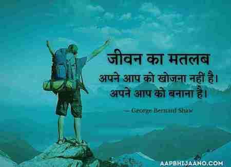 जीवन का मतलब अपने आप को खोजना नहीं है। जीवन का मतलब अपने आप को बनाना है। ― George Bernard Shaw One Line Thoughts on Life in Hindi