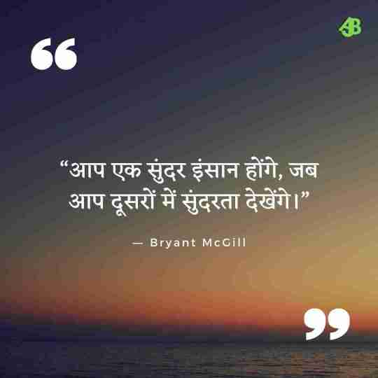 Insaan ke manobhav par anmol vichar