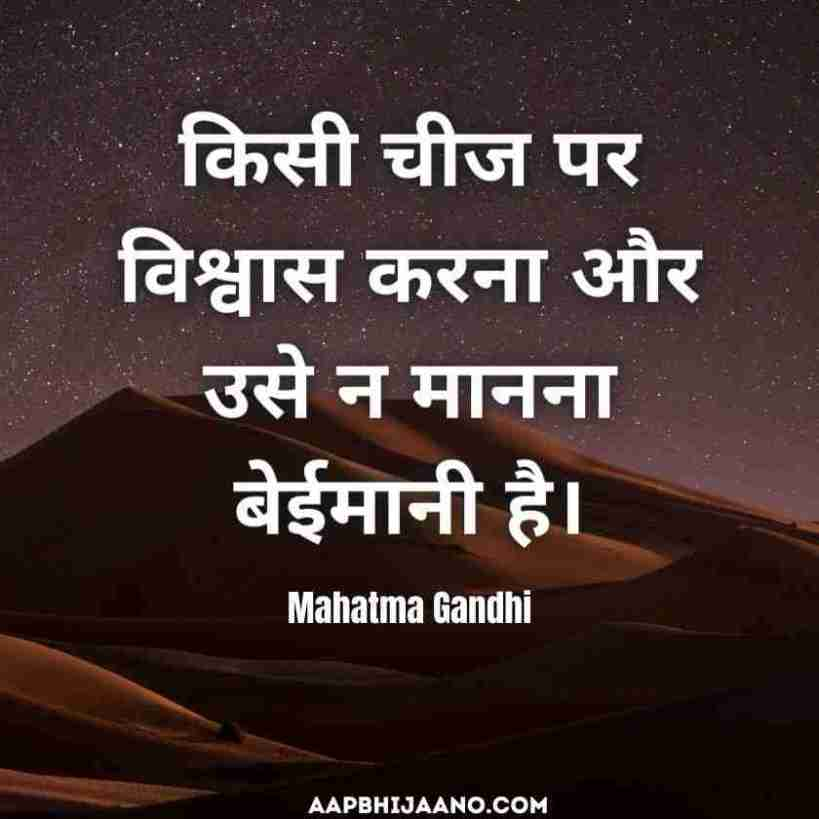 Honesty Quotes in Hindi