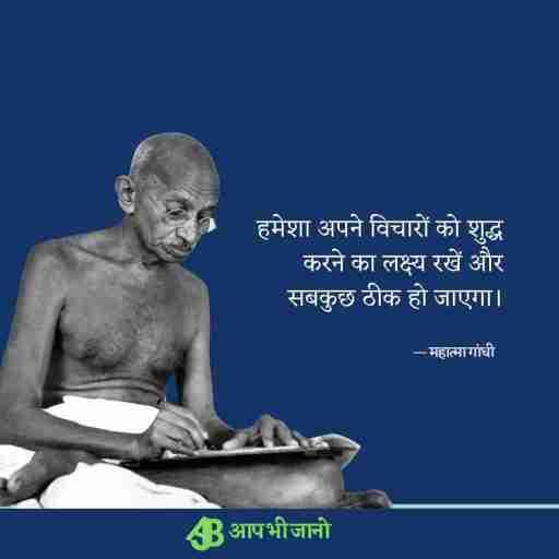 Hindi Quotes by Mahatma Gandhi