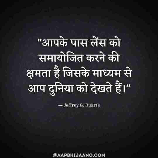 Ability Quotes in Hindi