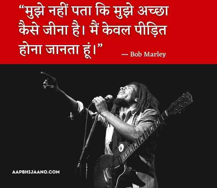 Bob Marley Quotes in Hindi