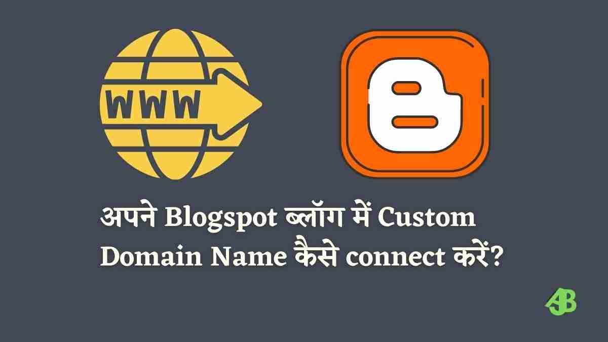 अपने Blogspot ब्लॉग में Custom Domain Name कैसे connect करें?