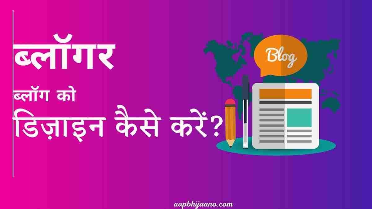How To Change The Design Of Your Blogger Blog in Hindi?