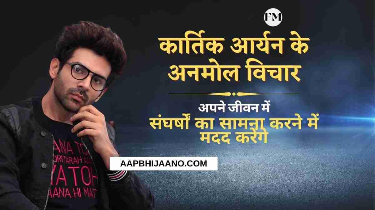 Kartik Aaryan Quotes in Hindi