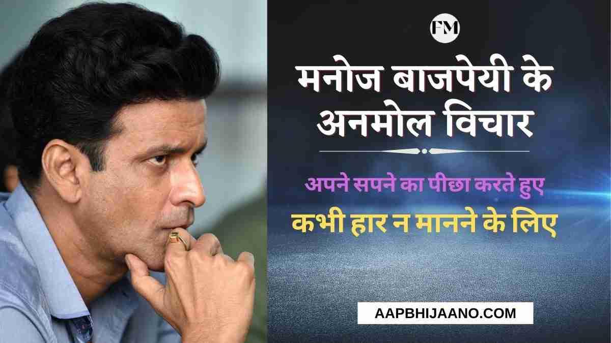 Manoj Bajpayee Quotes in Hindi