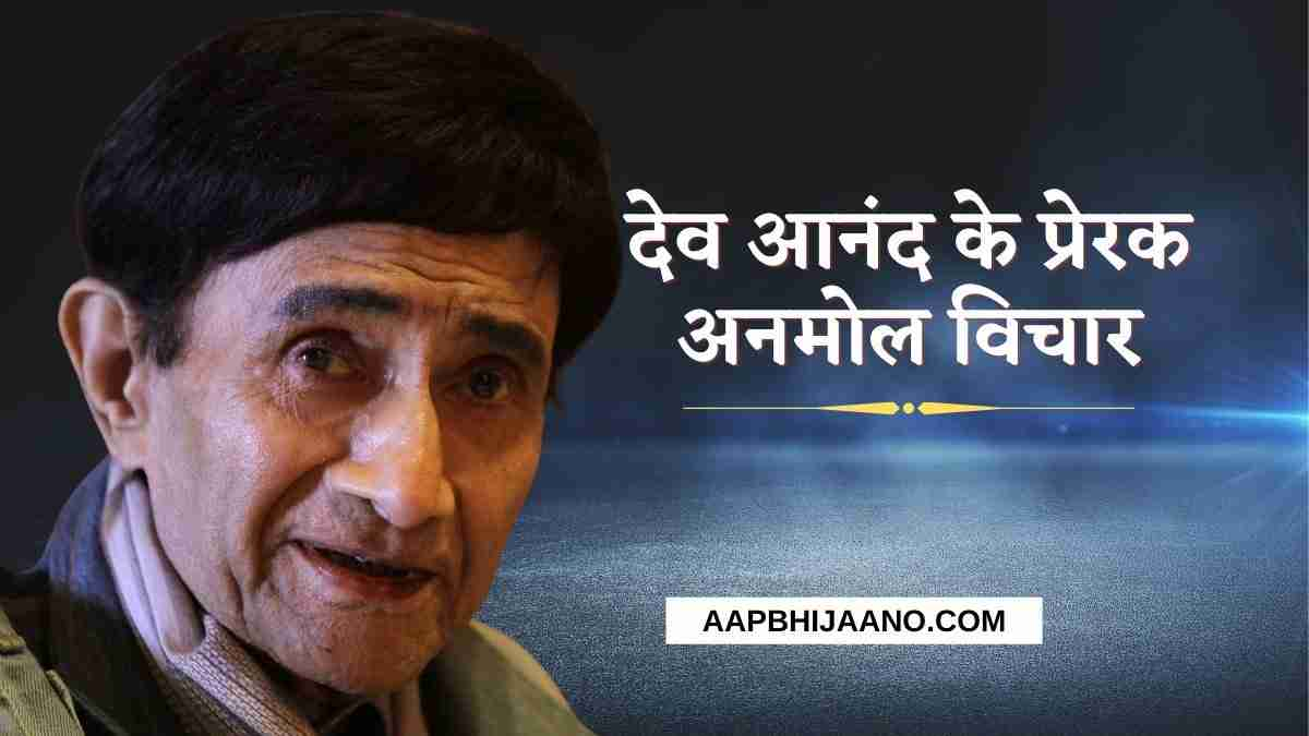 Dev Anand Quotes in Hindi