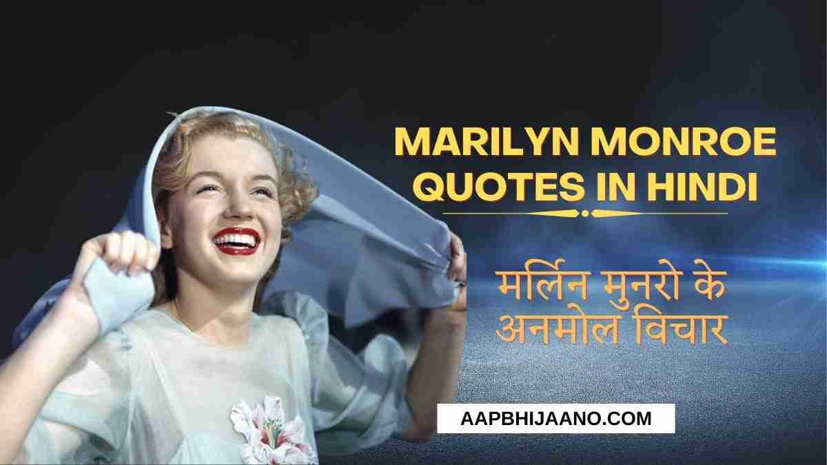 Marilyn Monroe Quotes in Hindi