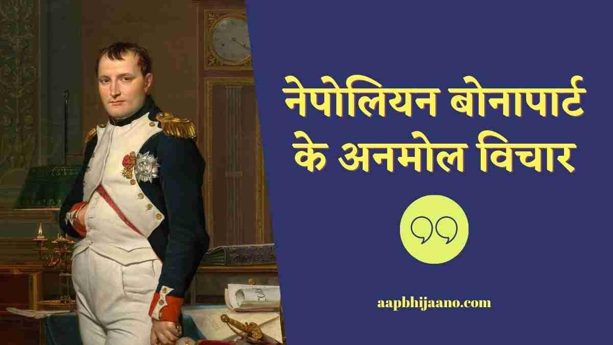 Napoleon Bonaparte Quotes In Hindi