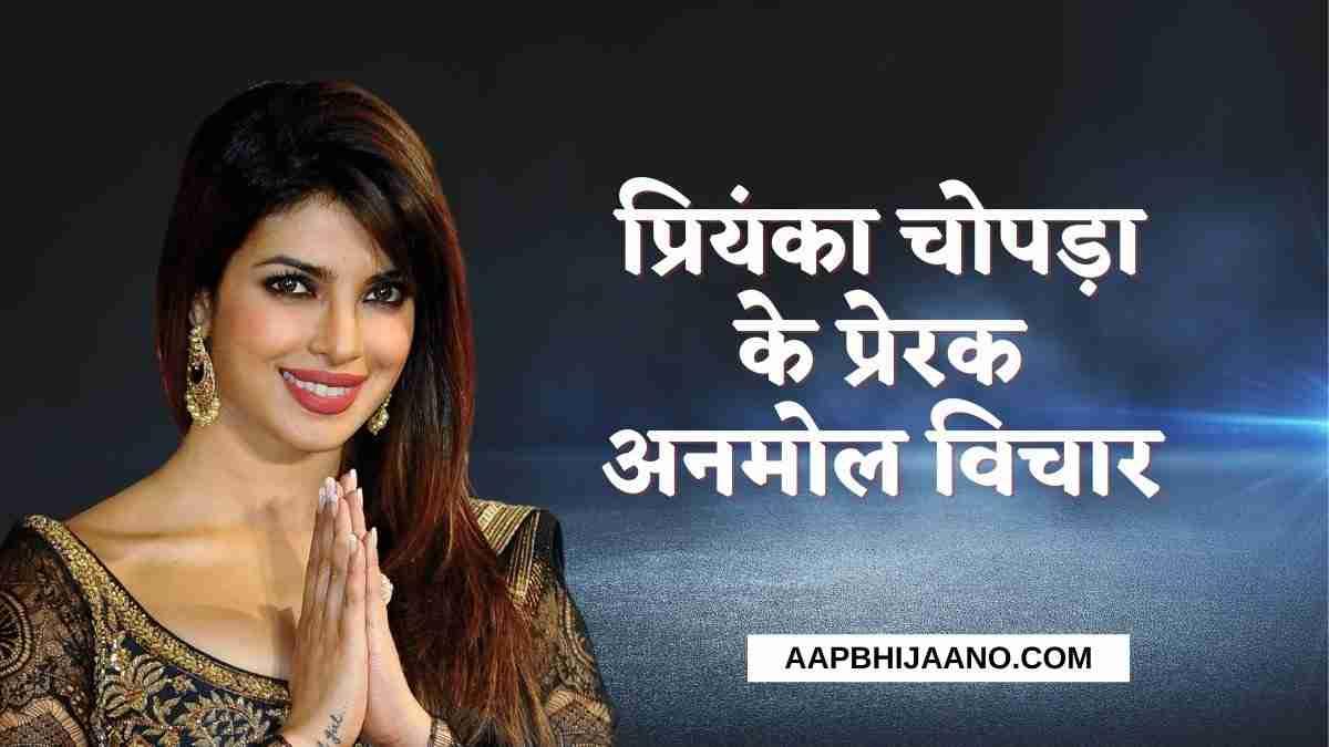 Priyanka Chopra Inspiring Quotes in Hindi