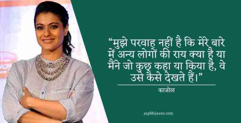Kajol Quotes In Hindi