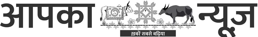 aapka-news-hindi-logo