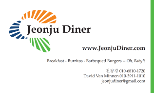 jeonjudiner-card-front
