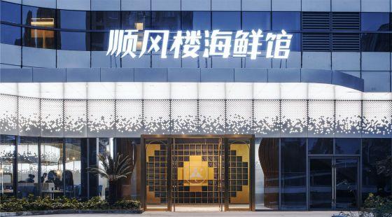 Shunfenglou Restaurant