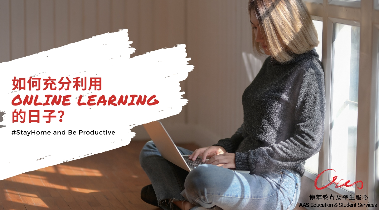 如何充分利用online learning的日子?