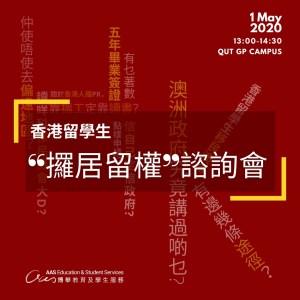 "AAS香港留學生""攞居留權""諮詢會"