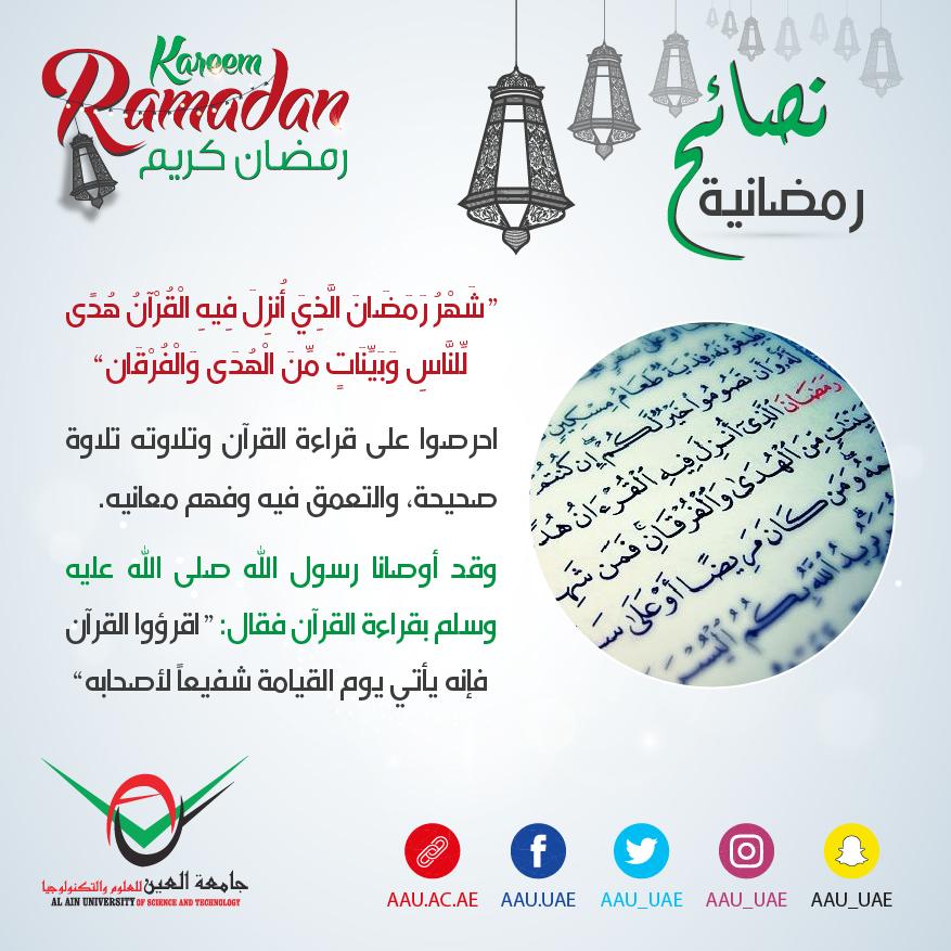نصائح رمضانية جامعة العين للعلوم والتكنولوجيا