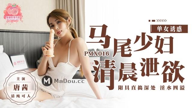 国产AV – 蜜桃传媒 – PMX016 – 马尾少妇清晨泄欲唐茜