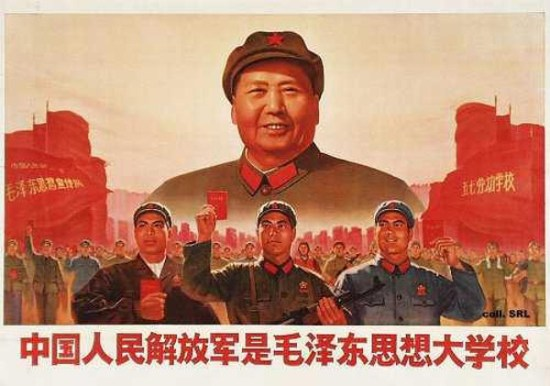 Another poster from the Cultural Revolution years
