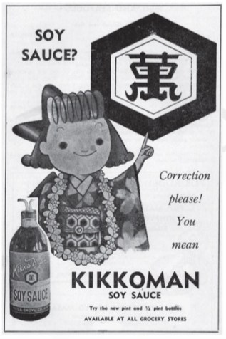 1956 Kikkoman advertisement (Shurtleff and Aoyagi, p. 186)