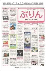 5/31広告掲載・福井新聞~木杭による地盤改良工事