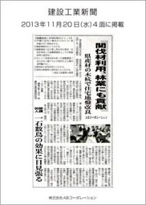 11/19掲載・建設工業新聞~県産材の木杭で住宅地盤改良