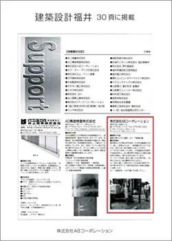 建築設計福井No.88