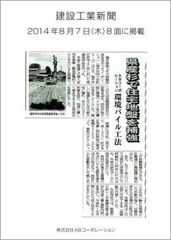 8/7掲載・建設工業新聞~県産杉で住宅地盤を補強