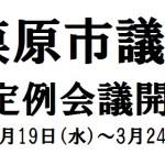 相模原市議会3月定例会開催!